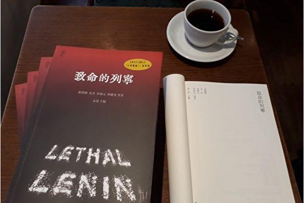 十月革命为祸百年 《致命的列宁》在港出版