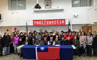 国民党皇后分部选出第十三届委员会