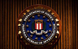李勇:美国联邦调查局监视华人社区共谍