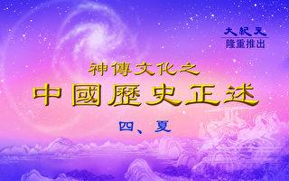 【中國歷史正述】夏之六:命名山川