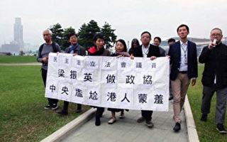 香港民主派議員反對梁振英出任政協副主席