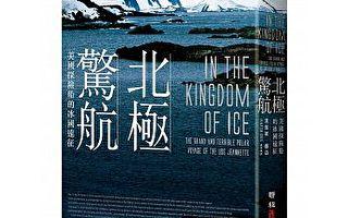 書摘:北極驚航:美國探險船的冰國遠征(3)