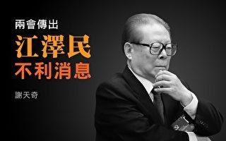 謝天奇:兩會傳出江澤民不利消息