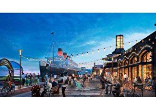 2.5亿长滩游乐岛提案 挽救玛丽皇后号