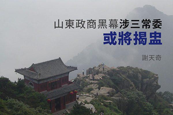謝天奇:山東政商黑幕牽涉三常委 或將揭盅
