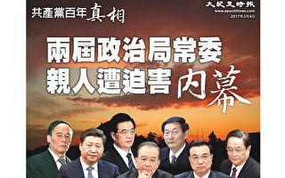 《大纪元时报》特刊:共产党百年真相
