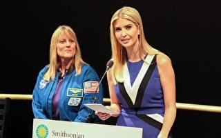 美國「婦女歷史月」 伊萬卡鼓勵學習STEM科目