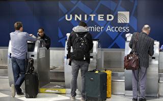 为平息风波 美联航对事发客机乘客全额退费