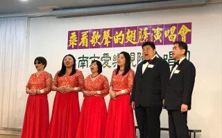 臺南視障合唱團紐約臺灣會館演出,以「乘著翅膀」的歌聲和「人溺己溺」的精神感化和激勵人群。 (林丹/大紀元)