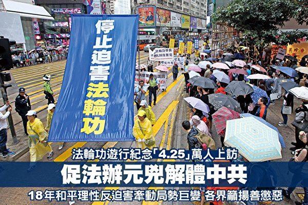 香港法轮功纪念4.25 促法办元凶解体中共