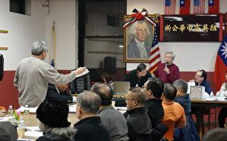 中華公所將召開特別會議