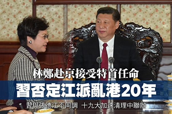 林郑赴京接受特首任命 习否定江派治港路线