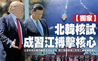 朝鲜核试成习江博弈核心