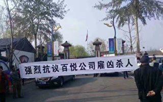 河北太行水镇官商勾结 村民与保安均有受伤