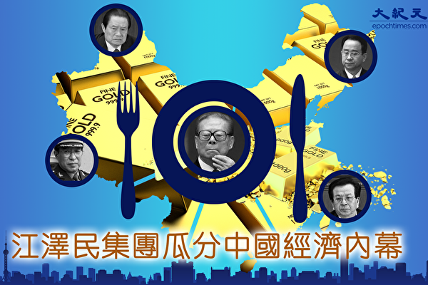 江澤民集團瓜分中國經濟內幕(5)