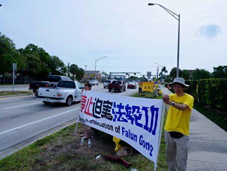 """4月6日,习近平前往川普的佛罗里达""""海湖庄园"""",法轮功学员在Bingham island的""""海湖庄园""""附近呼吁停止迫害法轮功,法办江泽民。(大纪元)"""