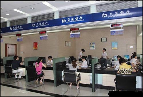 北京交行储户2380万元被盗 涉案经理跑了