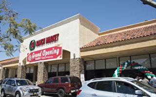 大華超市聖地亞哥第三家分店新張