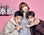 韓劇《大力女子都奉順》海報。( LiTV 提供)