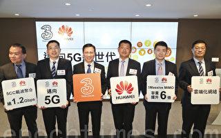 和电香港积极发展5G