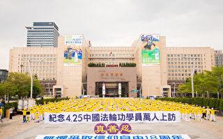 台灣法輪功學員回憶18年前的4.25上訪