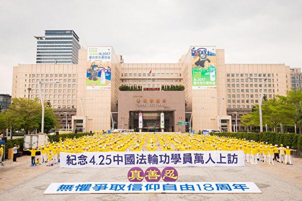 """台湾法轮大法学会4月16日在台北市政府前市民广场举行""""纪念4.25中国法轮功学员万人和平上访18周年""""活动。(陈柏州/大纪元)"""