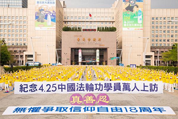 法轮功18年和平反迫害 大陆民众深感敬佩