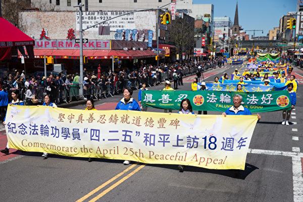 2017年4月23日纽约部分法轮功学员在法拉盛举行纪念425和平上访18周年大游行。(戴兵/大纪元)