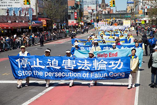 2017年4月23日紐約部分法輪功學員在法拉盛舉行紀念425和平上訪18週年大遊行。(戴兵/大紀元)