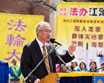 汪志遠在紐約上州紀念反迫害22周年集會發言
