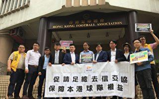 """新民主同盟到香港足总请愿,要求跟进""""广州恒大""""球迷早前在球场内举起带有政治讯息的横幅。(展洪凌/大纪元)"""