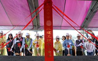 嘉义区域治理华兴桥改建工程动土 108年完工