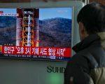 朝鮮16日試射導彈以失敗告終,美國情報界認為導彈可能是最新型的飛毛腿導彈KN-17。(Han Myung-Gu/Getty Images)