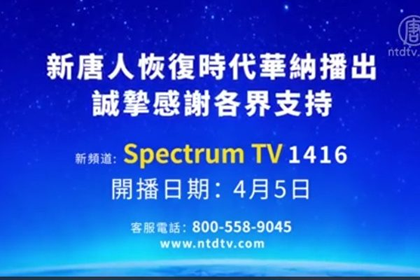 新唐人恢復紐約時代華納有線頻道播出