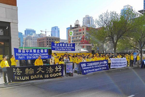 """2017年4月23日,近百位法轮功学员在芝加哥中领馆前举行集会,纪念""""四‧二五""""和平上访18周年。(陈杰杰/大纪元)"""