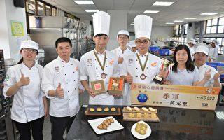 中台灣農特產入餡 烘焙賽成績亮眼