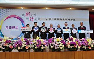 大新竹策略聯盟    8單位共同簽署合作備忘錄