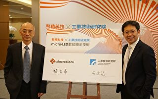 聚積工研院技術合作  布局micro-LED市場