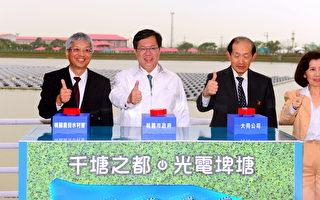 全台第一口光电埤塘 桃园绿能发展有成