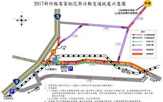 2017新竹縣客家桐花祭  22日交通管制