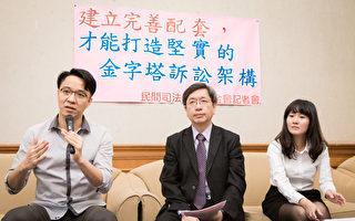 终审法官总统任命 台司改会:再纳国会监督佳