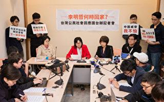吓阻中共 台民团:立中国人权问责法