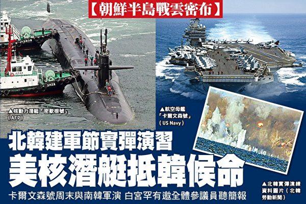 北韩实弹演习未核试 美核潜艇抵韩候命