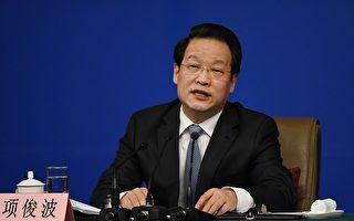 4月9日,中共首個正部級金融高管、保監會主席高管項俊波落馬。(WANG ZHAO/AFP/Getty Images)