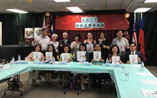 橙县台湾传统周 5月7日开始系列活动