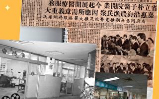 朴醫32周年  收集醫院老照片再現風華