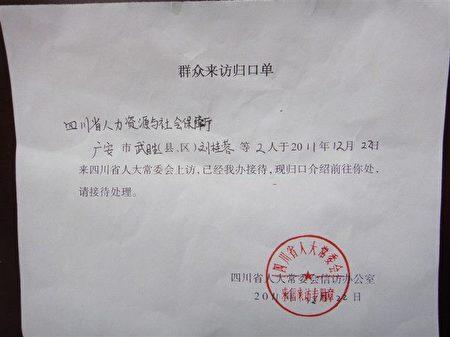 尹才春嫂子收到四川省人大信访办的回执。(受访者提供)