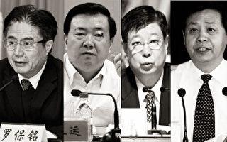 近日,羅保銘、王三運、姜異康、王憲魁被免職。 (大紀元合成圖)