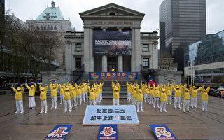 溫哥華法輪功學員集會紀念「四二五」
