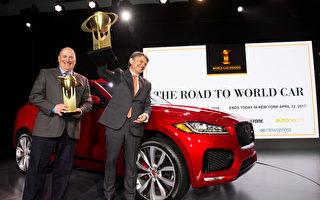 紐約國際車展 捷豹F-Pace獲世界年度汽車獎